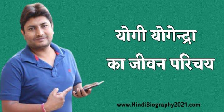 Technical Yogi Biography In Hindi Wiki, Age, Birthday, Wife, Earning, YouTube
