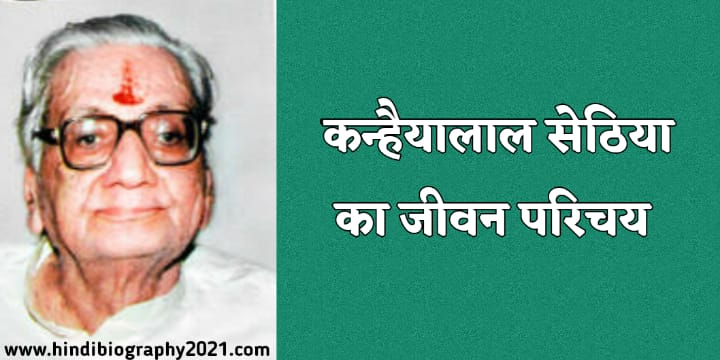 कन्हैयालाल सेठिया का जीवन परिचय | Kanhaiyalal Sethia Biography in Hindi