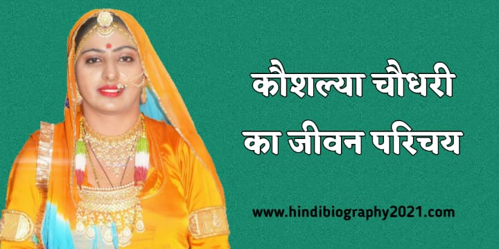 सीधी मारवाड़ी कौशल्या चौधरी का जीवन परिचय – Kaushalya Choudhary Biography, Jivani, Family, Education,