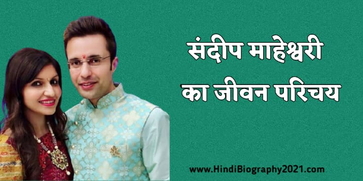 Sandeep Maheshwari Biography In Hindi – संदीप माहेश्वरी जीवनी