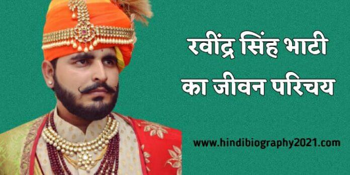 Ravindra Singh JNVU King