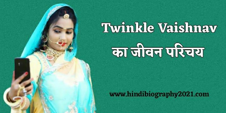 Twinkle Vaishnav Biography in Hindi, ट्विंकल वैष्णव का जीवन परिचय