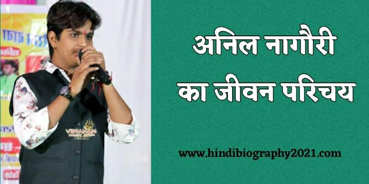 अनिल नागौरी जीवन परिचय  Anil Nagori Biography In Hindi