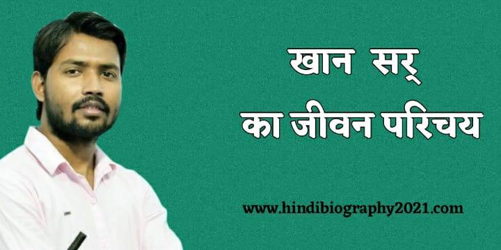 Khan Sir का जीवन परिचय | Khan Sir Patna Biography In Hindi