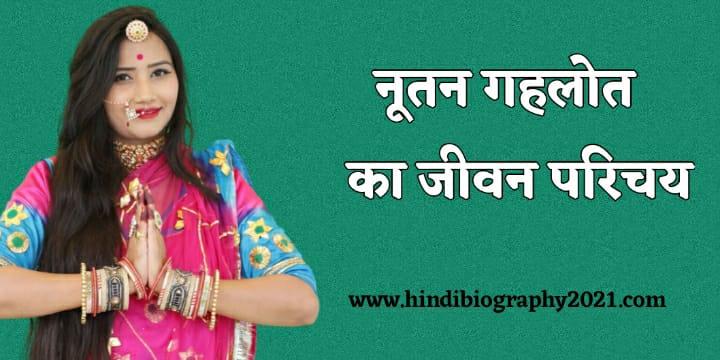 नूतन जी गहलोत के जीवन परिचय | Nutan Gehlot Biography in Hindi