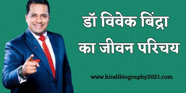 डॉ. विवेक बिंद्रा जीवन परिचय । Dr. Vivek Bindra Wikipedia Biography In Hindi.