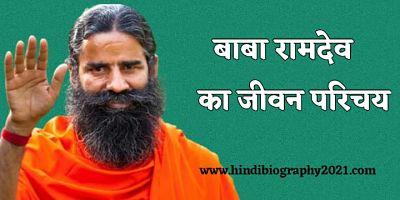 स्वामी बाबा रामदेव जीवन परिचय ।।  Baba Ramdev Biography In Hindi ।। Net worth, House, Wife, Age, Yoga.