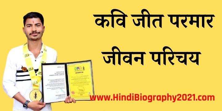 जीत परमार बाड़मेर की जीवनी | Jeet Parmar Barmer Biography In Hindi