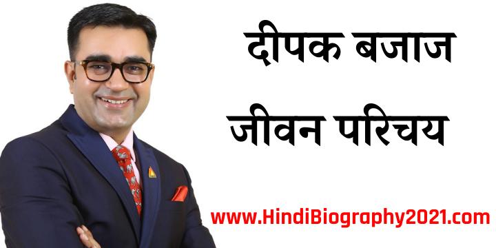 दीपक बजाज का जीवनी | Deepak Bajaj Biography In Hindi